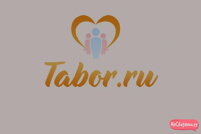 Онлайн табор сайт знакомств