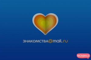 Знакомства mail ru
